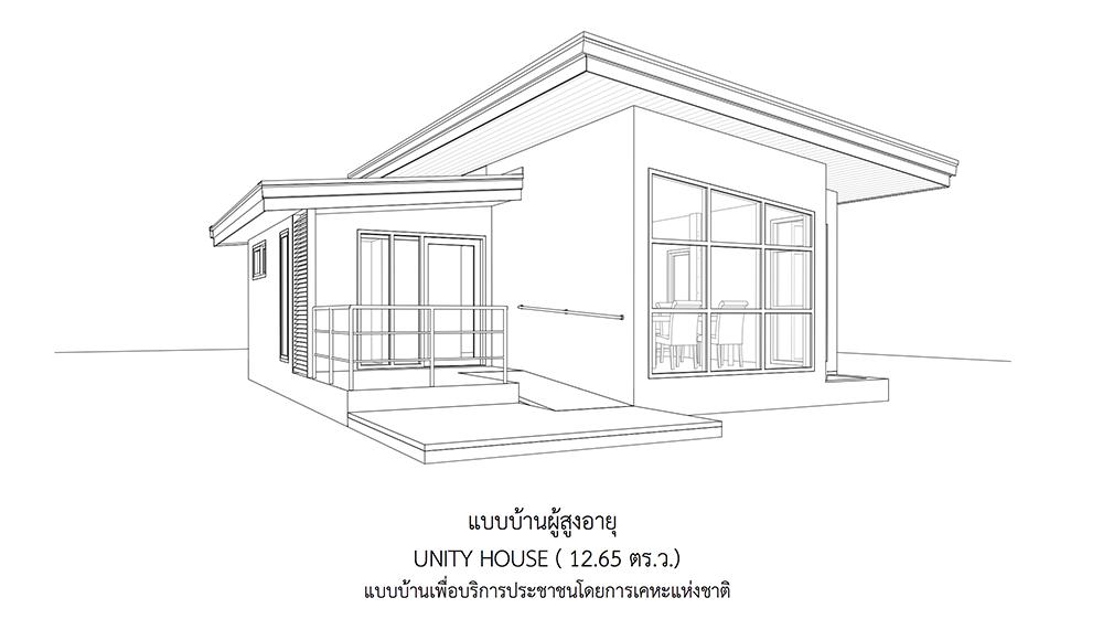 5 แบบบ้านชั้นเดียวสำหรับผู้สูงอายุ จากการเคหะแห่งชาติ