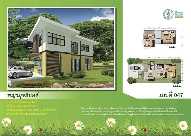 7 แบบบ้านยิ้ม แบบบ้านฟรีสวยด้วยหลังคาเหล็กรีดลอน
