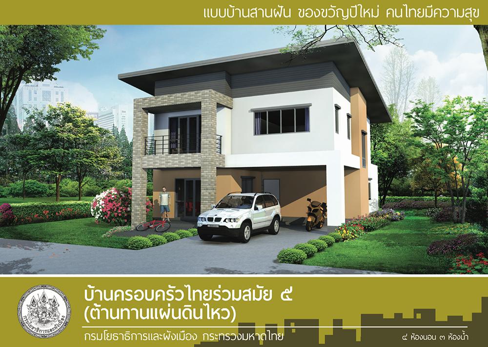 แบบบ้านสานฝัน ของขวัญปีใหม่ คนไทยมีความสุข